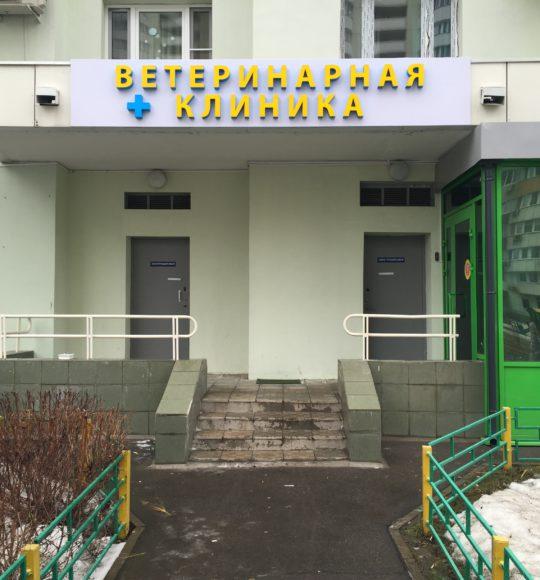 Ветеринарная клиника Митино
