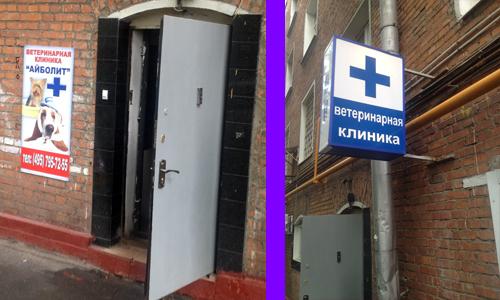 ветеринарная клиника на Тульской