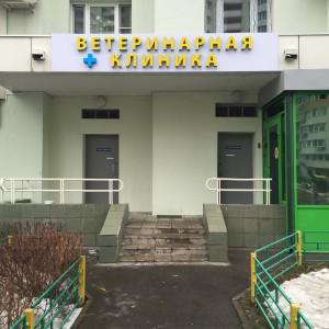 Ветеринарная клиника в Митино