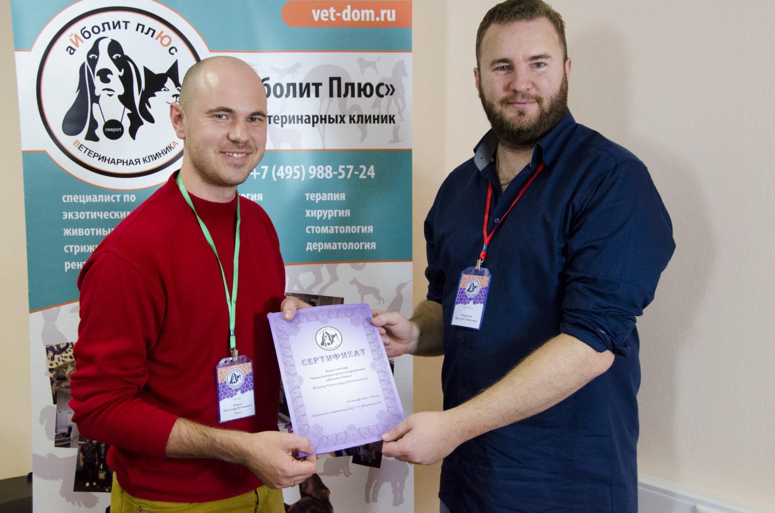 """Первой ветеринарной конференции """"Айболит Плюс"""""""