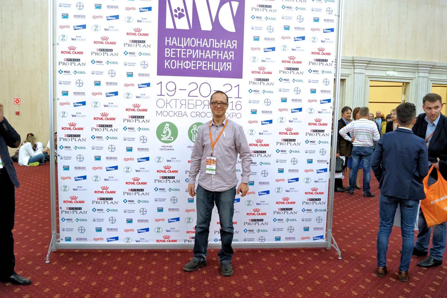 """Маркетолог """"Айболит Плюс"""" Пётр Евсеев. Национальная Ветеринарная Конференция NVC-2016."""