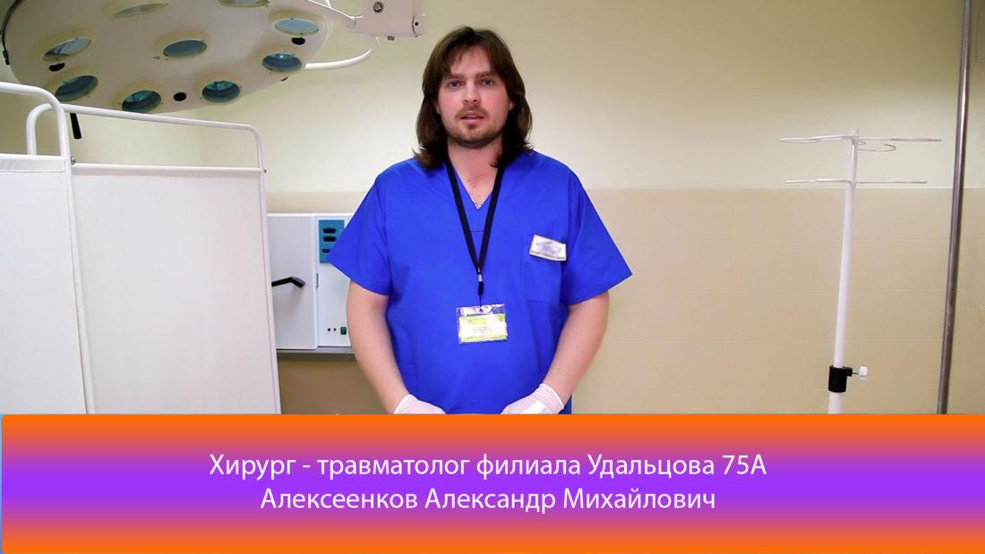 хирург травматолог Алексеенков Александр Михайлович