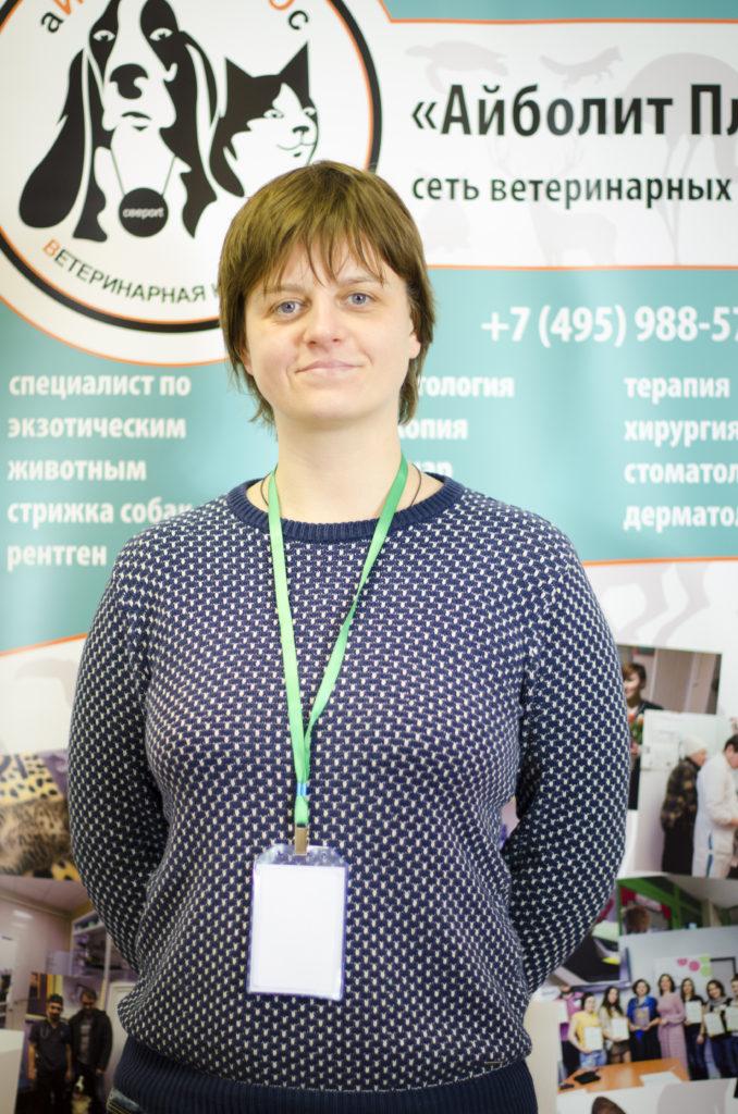 """Пеганова Екатерина Алексеевна, лектор Первой ветеринарной конференции """"Айболит Плюс"""""""