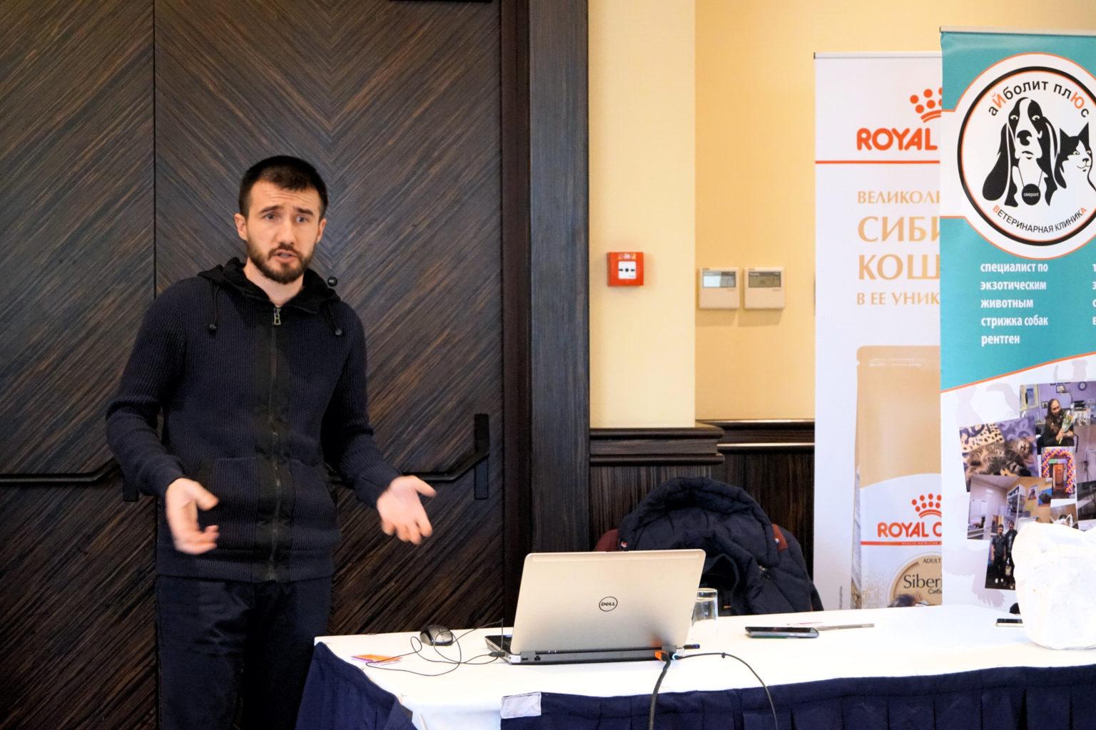 """Конференция для заводчиков 18 февраля 2017 года в Москве. Доктор В. В. Ткачук (""""Айболит Плюс"""") проводит лекцию о проблемах пищеварения у кошек."""